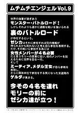 MuchiMuchi Angel Vol. 9