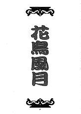 Kachoufuugetsu Soushuuhen (Final Fantasy Vii) [Sft] [ENG]
