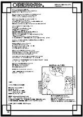 Doki!! Toshima Darake no Dai Kyouen