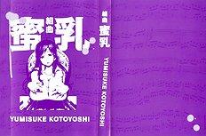 Mitsunyuu Kotoyoshi[ENG]