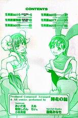 Shining Musume Vol.4