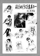 H-Sen vol. 8 -Erotical noma noma iei!!-