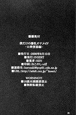 My Own Huge-Tit Maid -Blowjob Lovers Only Chapter- | Boku Dakeno Bakunyuu Onameido -Kuchishuu Benki hen-